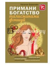 Картинка к книге Николаевна Наталия Баранова - Примани богатство талисманами фэншуй