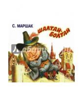 Картинка к книге Яковлевич Самуил Маршак - Шалтай-Болтай (CDmp3)