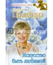 Картинка к книге Борисовна Наталия Правдина - Искусство быть любимой