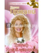 Картинка к книге Борисовна Наталия Правдина - Триумф Новой женщины