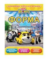 Картинка к книге ВРУМИЗ. Развивающие книги для малышей (обложка) - Форма