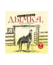 Картинка к книге Виль Джемс - Дымка. Конь ковбоя (CDmp3)