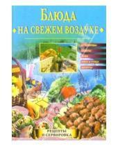 Картинка к книге Вече - Блюда на свежем воздухе