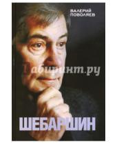 Картинка к книге Дмитриевич Валерий Поволяев - Шебаршин