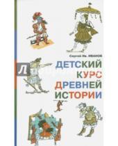 Картинка к книге Иванович Сергей Иванов - Детский курс древней истории