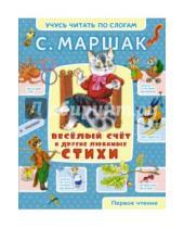 Картинка к книге Яковлевич Самуил Маршак - Весёлый счёт и другие любимые стихи