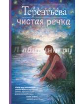 Картинка к книге Михайловна Наталия Терентьева - Чистая речка