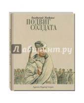 Картинка к книге Васильевич Анатолий Митяев - Подвиг солдата