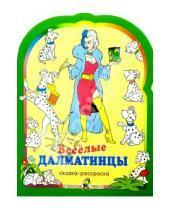 Картинка к книге Стрекоза - Веселые далматинцы. Раскраска