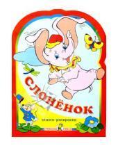 Картинка к книге Стрекоза - Слоненок