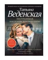 Картинка к книге Евгеньевна Татьяна Веденская - Неотразимая, или Основы женского шарма