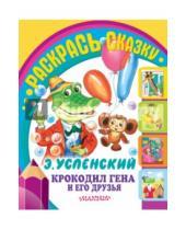 Картинка к книге Николаевич Эдуард Успенский - Крокодил Гена и его друзья