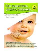 Картинка к книге Станиславовна Олеся Жукова - Как вырастить умного ребенка. От рождения до 3 лет