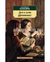Картинка к книге Натаниель Готорн - Дом о семи фронтонах