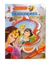 Картинка к книге Книжки с наклейками/дополни картинку - Белоснежка и семь гномов/Супернаклейки