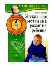 Картинка к книге Станиславовна Олеся Жукова - Уникальная методика развития ребенка. От рождения до трех лет