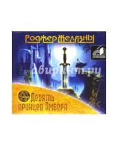 Картинка к книге Роджер Желязны - Девять принцев Амбера (CDmp3)