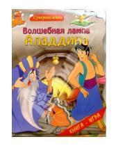 Картинка к книге Книжки с наклейками/дополни картинку - Волшебная лампа Аладдина/Супернаклейки
