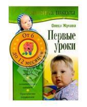 Картинка к книге Станиславовна Олеся Жукова - Первые уроки. От 6 до 12 месяцев