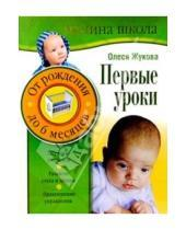 Картинка к книге Станиславовна Олеся Жукова - Первые уроки. От рождения до 6 месяцев
