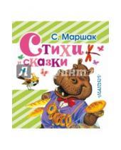 Картинка к книге Яковлевич Самуил Маршак - Стихи и сказки
