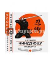 Картинка к книге Энгельсович Николай Рудаков - Ниндзюцу. История