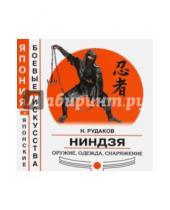 Картинка к книге Энгельсович Николай Рудаков - Ниндзя. Оружие, одежда, снаряжение