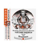 Картинка к книге Энгельсович Николай Рудаков - Великие объединители Японии Тоетоми Хидэеси. Битва при Ямадзаки прим