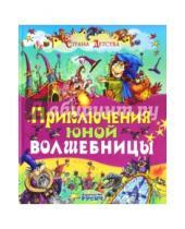 Картинка к книге Николаевна Елена Агинская - Приключения юной волшебницы
