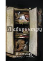 """Картинка к книге Гапчинская представляет - Блокнот Евгения Гапчинская  """"В моем шкафу поселились ангелы..."""", А5"""