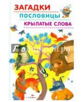 Картинка к книге Библиотека школьника - Загадки, пословицы, крылатые слова