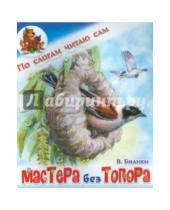 Картинка к книге Валентинович Виталий Бианки - Мастера без топора