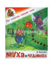 Картинка к книге Валентинович Виталий Бианки - Муха и чудовище