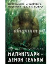 Картинка к книге Филипп Мартынов - Мапингуари - демон сельвы
