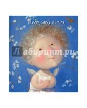 Картинка к книге Гапчинская представляет - Тебе, мой ангел