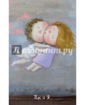 """Картинка к книге Евгения Гапчинская - Блокнот """"Lovely. Ты и я"""". 96 листов. А5"""