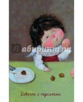 """Картинка к книге Евгения Гапчинская - Блокнот """"Angels. Девочка с персиками"""", 96 листов, А5"""