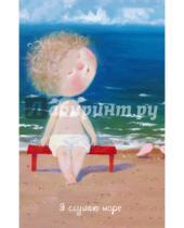 """Картинка к книге Евгения Гапчинская - Блокнот """"Angels. Я слушаю море..."""", 96 листов, А5"""