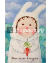 """Картинка к книге Евгения Гапчинская - Блокнот """"Lovely. Меня нашли в капусте"""", 96 листов, А5"""