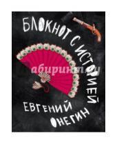 Картинка к книге BOOKnotes - Евгений Онегин. Блокнот с историей-1, А5