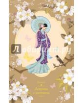 """Картинка к книге Блокнот умных мыслей - Блокнот """"Девушка с зонтиком"""", А5-"""