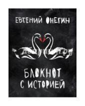 Картинка к книге BOOKnotes - Евгений Онегин. Блокнот с историей-2, А5