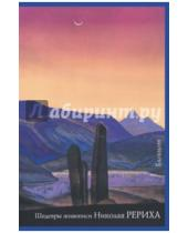 """Картинка к книге Блокнот умных мыслей - Блокнот """"Шедевры живописи Н.Рериха"""", А5"""