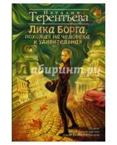 Картинка к книге Михайловна Наталия Терентьева - Лика Борга, похожая на человека и удивительная