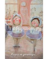 "Картинка к книге Евгения Гапчинская - Блокнот"" Lovely. Жизели на репетиции"", А5-"