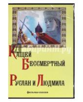 Картинка к книге И. Никитченко Александр, Роу - Кащей Бессмертный. Руслан и Людмила (DVD)