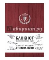 Картинка к книге Блокноты. Top Business Awards - Блокнот для высокоэффективных людей, А5