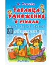 Картинка к книге Алексеевич Андрей Усачев - Таблица умножения в стихах