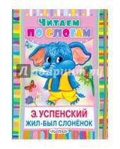 Картинка к книге Николаевич Эдуард Успенский - Жил-был слоненок