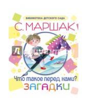 Картинка к книге Яковлевич Самуил Маршак - Что такое перед нами? Загадки